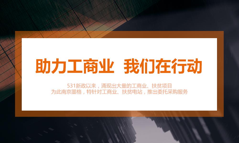 墨格,一站式光伏采購平臺2