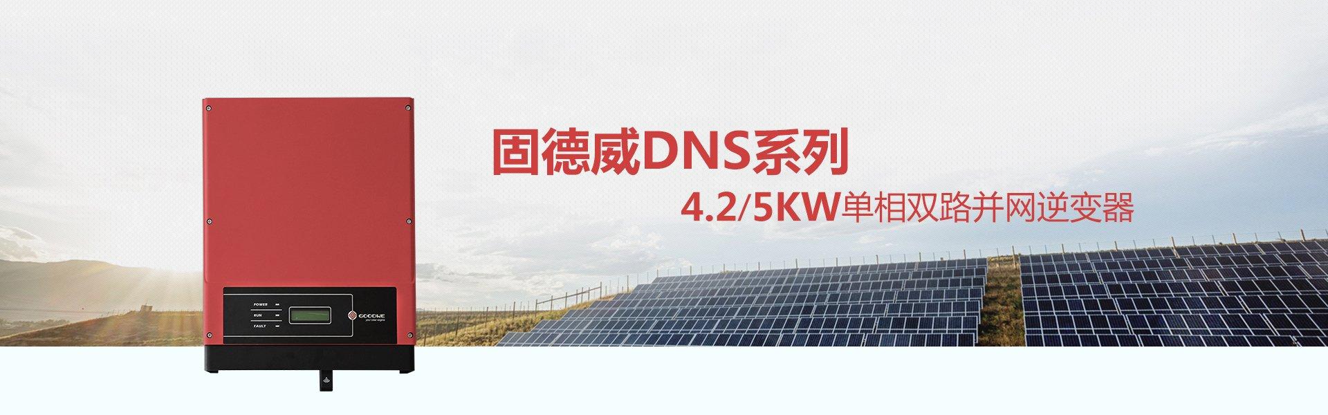 固德威4.2/5KW光伏逆變器價格單相雙路